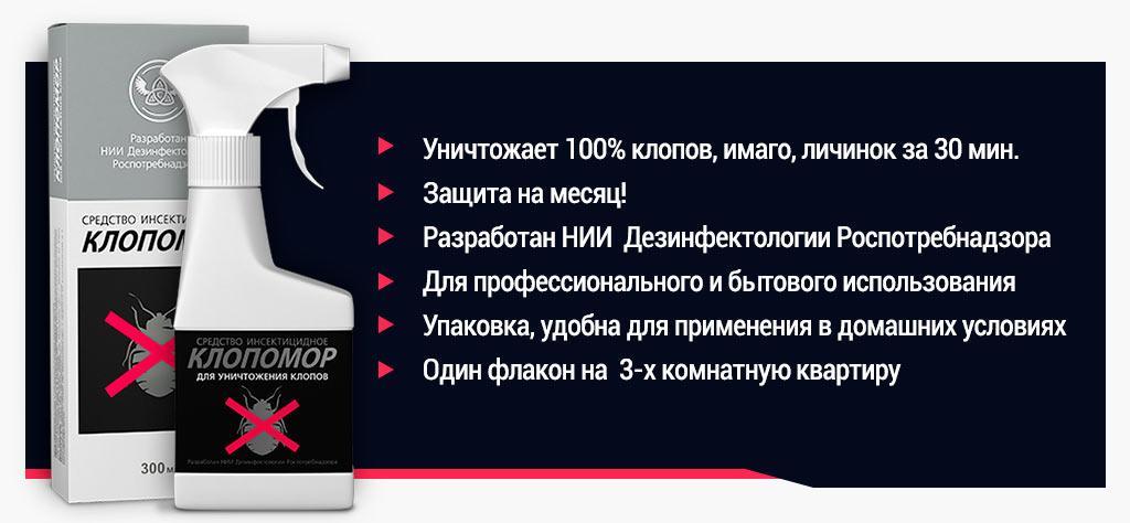 Клопомор: информация от производителя